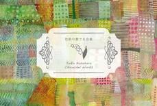 | Chirochel Works カサハラユーコ個展「色彩の奏でる音楽」