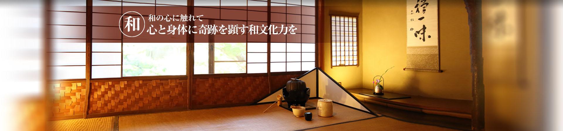京和文化協会